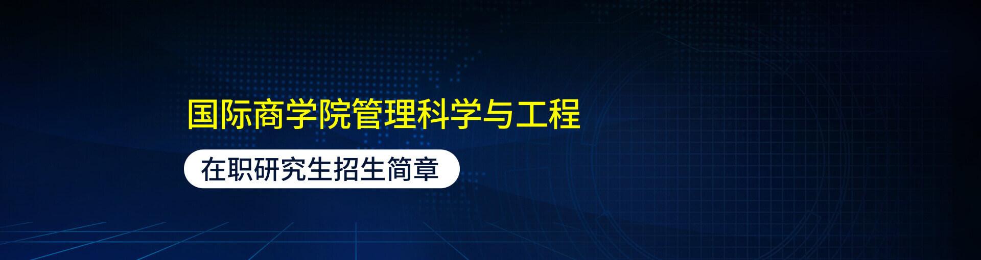 北京外国语大学国际商学院管理科学与工程在职研究生招生简章