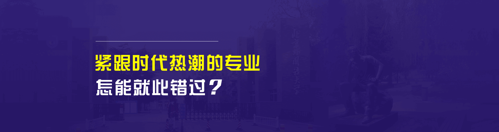 2019年北京外国语大学在职研究生招生专业有哪些?