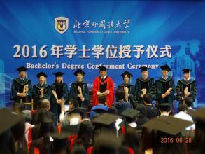 北京外国语大学学士学位授予仪式