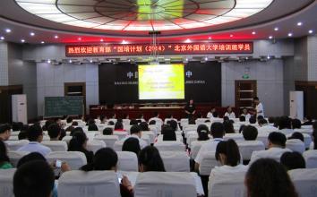北京外国语大学校园风采图