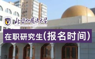 2017年北京外国语大学在职研究生报名时间
