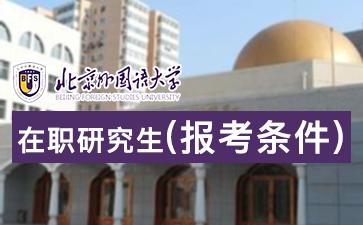 2017年北京外国语大学在职研究生报考条件