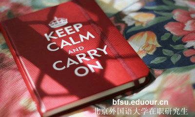 读北京外国语在职研究生帮助吗
