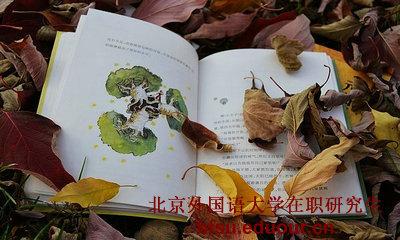 外国语大学在职研究生北京授课专业