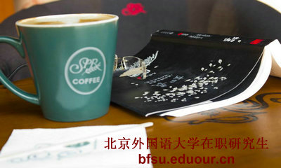 北京外国语在职研究生招生讲解