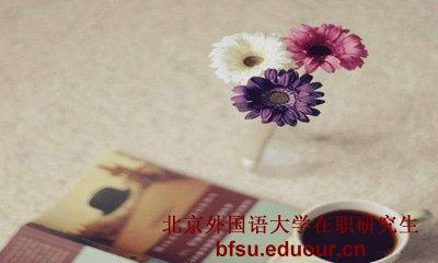 北京外国语在职研究生北京招生讲解