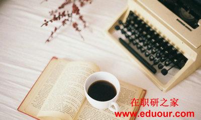 北京外国语双证在职研究生招生讲解