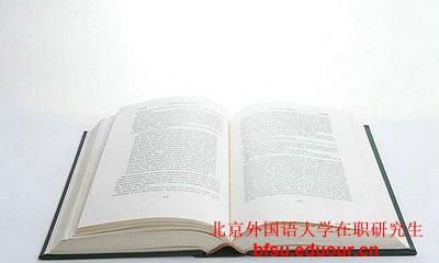 2018年北京外国语大学在职研究生招生讲解