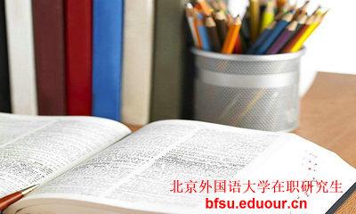 北京外国语大学在职研究生报名入口