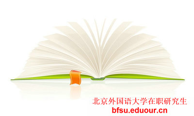 北京外国语大学在职研究生一月联考报名即将结束