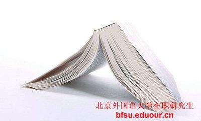 2018年北京外国语大学在职研究生双证考试报名倒计时