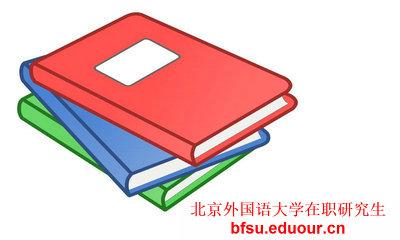 2018年北京外国语大学在职研究生现场确认即将开始