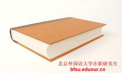 2018年北京外国语大学双证在职研究生现场确认开始公告