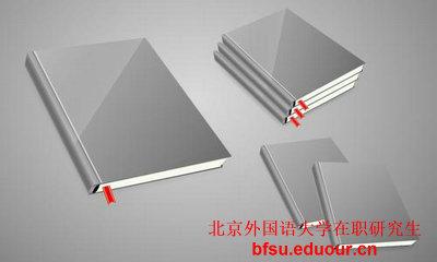 2018年北京外国语大学在职研究生初试准考证打印时间