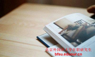不参加北京外国语大学在职研究生考试能拿证书吗?