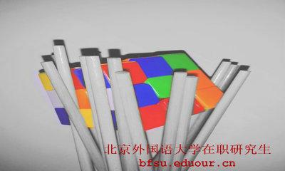 北京外国语大学在职硕士招生专业