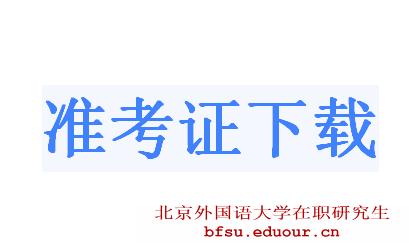 2018北京外国语大学在职研究生双证准考证开始打印
