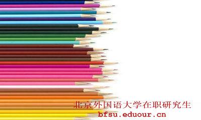 北京外国语学院在职研究生证书能做什么?