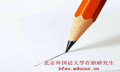 2019年外国语大学在职研究生双证能招生吗?