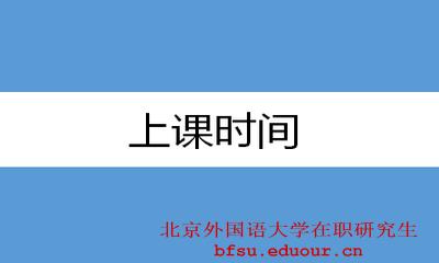 北京外国语大学在职研究生上课时间