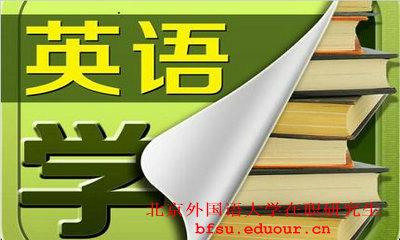 北京外国语在职研究生有英语专业吗?