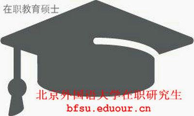 北京外国语在职教育硕士现在还可以报名吗?