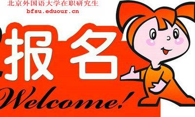 北京外国大学在职研究生同等学力申硕可以报名吗?