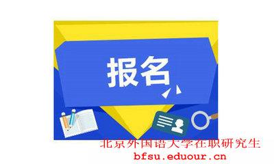 2019年北京外国语在职研究生双证报名时间