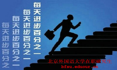 北京外国语在职研究生证书好拿吗