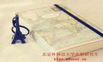 江苏在职研究生北京外国语大学招生吗?