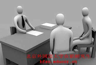 北京外国语大学同等学力申硕课程班招生吗