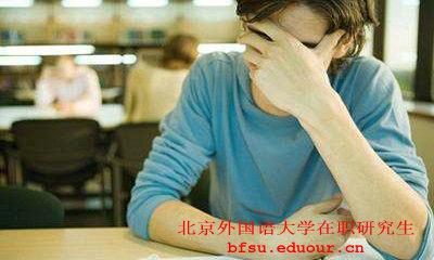 北京外国语大学在职研究生单证考试只通过一科怎么办?