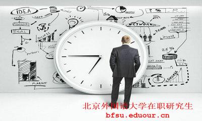 外企认可北京外国语大学在职研究生吗