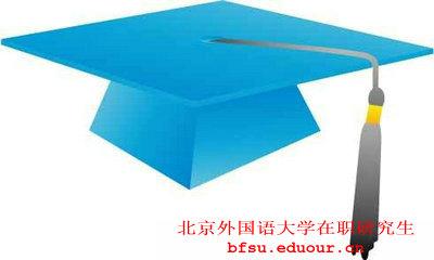 北京外国语大学在职研究生招生有什么要求吗