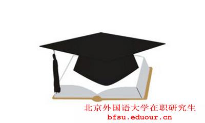 2018年北京外国语大学在职研究生初试成绩公布时间