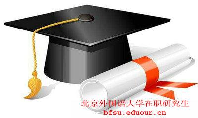 2018年北京外国语大学在职研究生一月专硕考生成绩即将公布