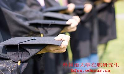 2018年外国语大学在职研究生证书含金量