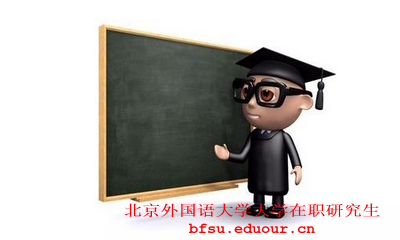 北京外语国语大学在职研究生招生形式是什么