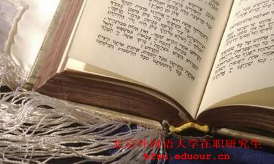 2018外国语大学在职硕士教育报考条件