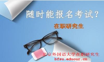 江苏北外在职研究生现在招生吗