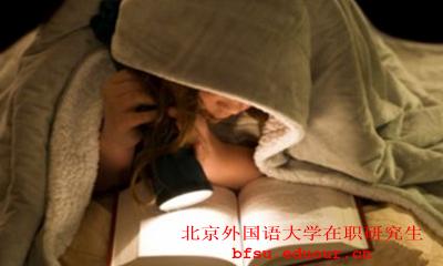 2018北京外国语大学在职研究生同等学力考试报名时间已公布