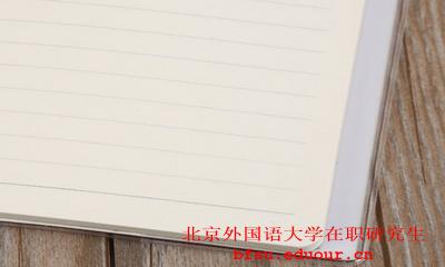 北京外国语大学在职研修班专业