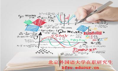 2018年北京外国语大学在职研究生对英语有什么要求?