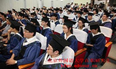 2018年北京外国语大学在职课程研修班怎么样