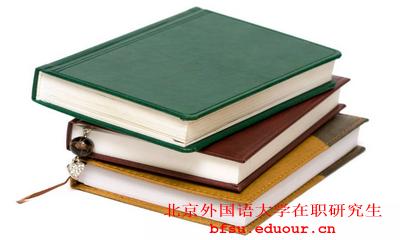 2018年北京外国语大学在职研究生没有学历证可以考博吗