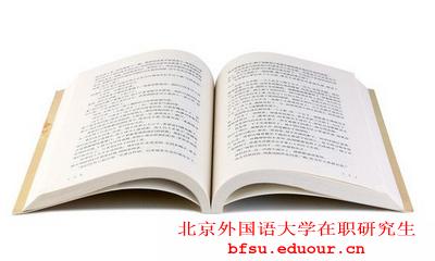 2018年外国语大学在职研究生远程班还有吗
