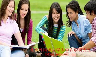 2018年北京外国语大学在职读研报名时间开始了