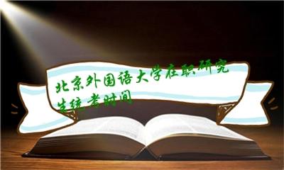 北京外国语大学在职研究生统考时间