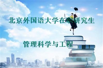 北京外国语大学在职研究生 管理科学与工程